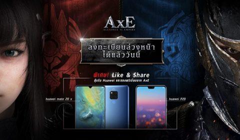 ลุ้นรับของรางวัลสุด Exclusive จาก AxE: Alliance vs Empire เกมมือถือใหม่จาก Nexon รวมมูลค่ากว่า 55,000 บาท