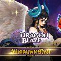 "Dragon Blaze ทะลุขีดความมันส์ยกเครื่องใหม่กับ ""อัปเดตอินฟินิตี้"""