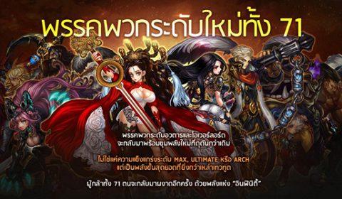 Game-Ded.com ร่วมกับเกมส์ Dragon Blaze แจกหนัก 5,000 รูบี้ รับกันได้ฟรีฉลองอัพเดทแพทช์ใหม่