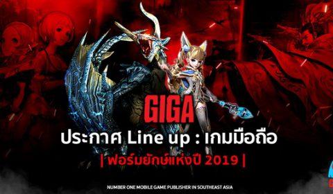 GIGA GAMES เผยไลน์อัพเกมใหม่ เตรียมมาให้เล่นอย่างจุใจ ในปี 2019!!