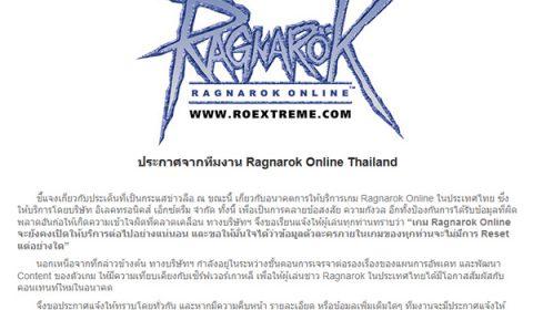 ประกาศจากทีมงาน Ragnarok Online Thailand