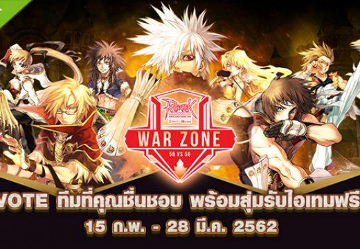 Ragnarok   War Zone 56 vs 56 : ร่วมโหวตทีมที่ชื่นชอบ พร้อมสุ่มรับไอเทมฟรี!