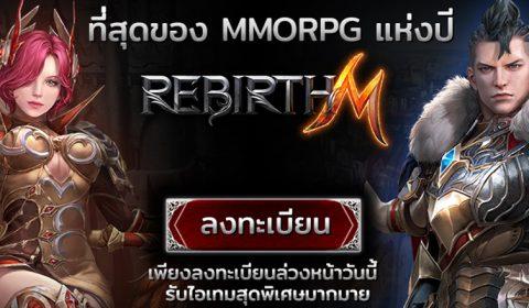 Rebirth M เกมใหม่ MMO บนมือถือ สุดมันส์จากเกาหลีเปิดให้ลงทะเบียนล่วงหน้าแล้ว
