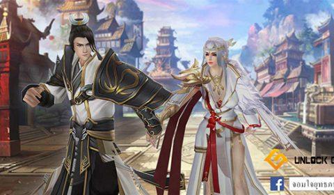 จอมใจยุทธภพสุดยอดเกมส์แนว MMORPG จอมยุทธ์ จาก UnlockGame กำลังจะเข้าเปิดตัวที่ไทยแล้ว!