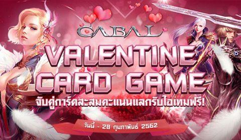 Cabal Valentine Card Game จับคู่การ์ดสะสมคะแนนแลกรับไอเทมฟรี!