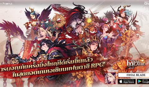 Final Blade เปิดให้ดาวน์โหลดเล่นได้แล้ววันนี้ทั่วโลก พร้อมภาษาไทยในเกม!