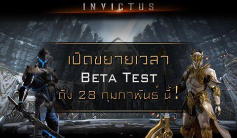 มันส์กันต่อ!! INVICTUS: Lost Soul ขยายเวลา Beta Test ถึง 28 กุมภาพันธ์นี้