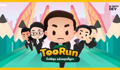 Too Run วิ่งให้สุด แล้วหยุดที่คูหา  แซวแร๊งเกมวิ่งใหม่จากผู้พัฒนาไทย