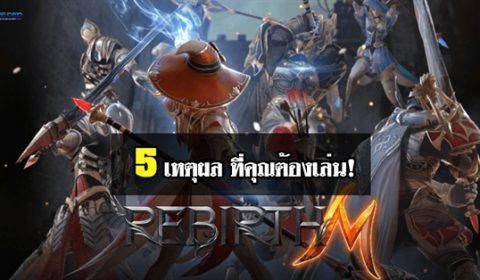 5 จุดเด่น ที่คุณต้องเล่น Rebirth M สุดยอดเกมมือถือแห่งปี!