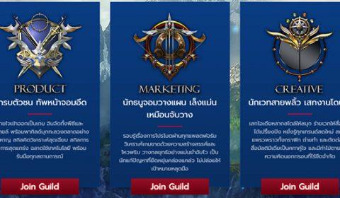 "Asiasoft ชวน Join 'AS' Guild เปิดให้คุณได้ ""เก๋า"" ""เก่ง"" และ ""เกิด"" ในงานเกมแบบคุณ!!"