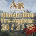A:IR – Ascent: Infinite Realm เปิด Pre-Register แล้ววันนี้!! รับฟรี IC เข้าเล่น Beta Test กลุ่มแรกของโลก