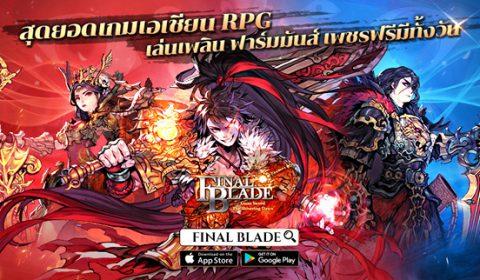 Final Blade สุดยอดเกมเอเชียน RPG เล่นเพลิน ฟาร์มมันส์ เพชรฟรีมีทั้งวัน