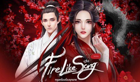 'Fire Like The Song'  เกมมือถือ MMORPG 3D จากวีเกมส์ ชวนท่องยุทธภพแบบครบเครื่อง พร้อมกันเมษายนนี้!!