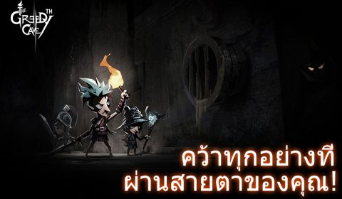 The Greedy Cave 2 หนึ่งในเกมสุดฮอตทั่วโลกได้ลงจอดที่ประเทศไทยแล้ว