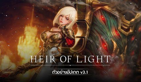 อัปเดตใหม่ไม่รอแล้วนะ Heir of Light พกตัวละครใหม่พร้อมปรับตัวเกม เล่นสบายมากขึ้น!