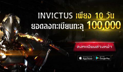 INVICTUS : Lost Soul เกมมาแรง! เพียง 10 วัน ยอดลงทะเบียนล่วงหน้าทะลุ 100,000