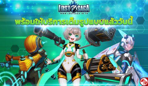 Lost Saga เปิดเซิร์ฟ พร้อมให้บริการเต็มรูปแบบแล้ว วันนี้ !