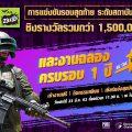 PUBG Mobile ชวนมาลุ้นหาสุดยอดทีม CAMPUS CHAMPIONSHIP THAILAND 2019 Official Partner with AIS ZEED 23 มีนาคมนี้