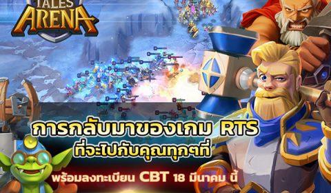 เตรียมพร้อมต้อนรับการกลับมาของเกม RTS ที่จะมาในรูปแบบของเกมบนมือถือที่จะไปกับคุณได้ทุกที่ กับ Tales Arena