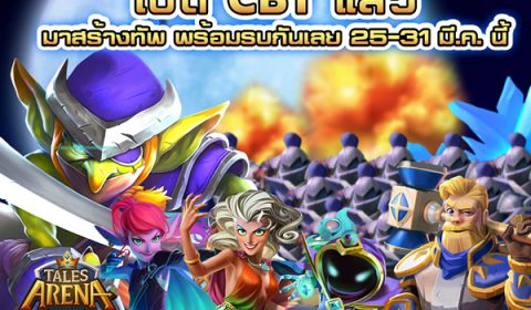 Tales Arena เกมวางแผนการรบแบบเรียลไทม์เต็มรูปแบบพร้อมให้เข้าทดสอบ close betaกันแล้วระหว่างวันที่ 25-31 มี.ค นี้