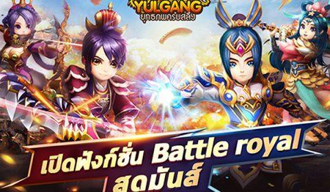 Yulgang Mobile ฉลองครบรอบ1ปี เผยซุ่มพัฒนาระบบใหม่ Battle Royale สุดมันส์
