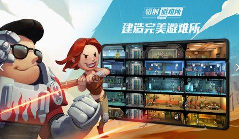 Fallout Shelter Online อัพเกรดต่อยอดจากเกมส์มือถือเล่นคนเดียวสู่ เกมส์มือถือออนไลน์ เปิดให้ทดสอบในจีนเป็นที่แรก