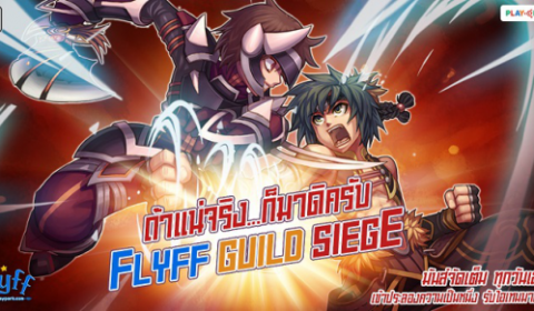 Flyff การันตี Guild Siege มันส์ยกกิลด์เปิดสนามรบรอบแรก คนแน่น!!