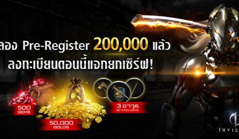 เกมนี้ไม่ธรรมดา! ยอดลงทะเบียนทะลุ 200,000 แล้ว ได้ของรางวัลสุดแน่นรวมมูลค่ากว่า 500 บาท!!!