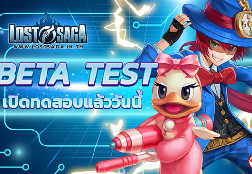 สิ้นสุดการรอคอย ! Lost Saga เปิด BETA TEST บู๊เดือดแล้ววันนี้ !