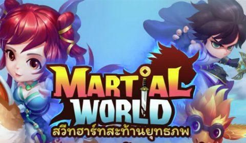 (รีวิวเกมมือถือ) Martial World เกม MMO จอมยุทธิ์จีน ภาพสุด CUTE!