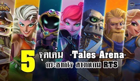 5 จุดเด่น Tales Arena กระชากใจ สาวกเกม RTS บนมือถือ!