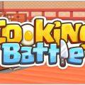 [วิธีการเล่นเบื้องต้น] Cooking Battle อาหารคือการต่อสู้!