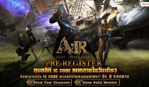 A:IR แจกฟรี IC เข้าเล่น Beta Test 25 เมษายนนี้ อยากสัมผัสเกมใหม่ Action MMORPG ระดับโลก ห้ามพลาด!!