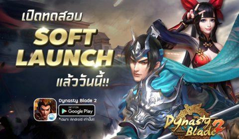Dynasty Blade 2 สุดยอดเกมสามก๊ก MMORPG เปิด Soft Launch ให้ทดสอบแล้ว!