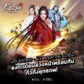 เตรียมตัวพร้อมรับความมันส์!!Fire Like The Song ครบเครื่องเรื่องยุทธภพเปิดลงทะเบียนล่วงหน้า 26 เมษายนนี้ พร้อมกิจกรรมแจกไม่อั้น!!