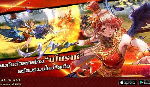 Final Blade อัพเดทใหญ่เพิ่มตัวละครไทย พร้อมระบบใหม่จัดเต็ม!