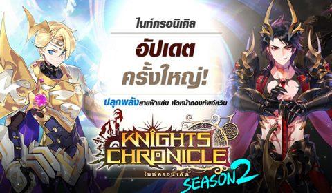 Knights Chronicle เกมมือถือ RPG สุดฮิต ฉลองก้าวเข้าสู่ซีซันที่ 2 อัพเดททั้งระบบ และ ฮีโร่ ใหม่เพียบ