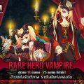Lost Saga อัปเดตแรร์ฮีโร่ใหม่ Vampire ราชันย์แห่งคอมโบ 11 เมษายนนี้