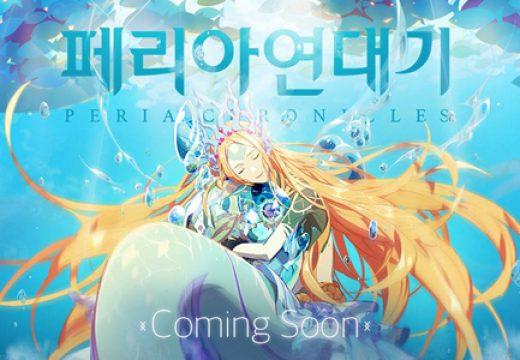Nexon เตรียมเปิดให้ทดสอบ Peria Chronicles เกมส์ออนไลน์ Fantasy MMORPG ใหม่น่าลองมากกกก