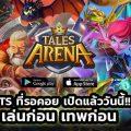 Tales Arena เกมใหม่ RTS ที่รอคอย เปิดแล้ววันนี้ ทั้ง iOS และ Android