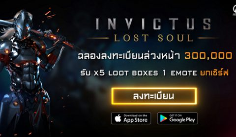 ยอดลงทะเบียนทะลุ 300,000 แล้ว  รับ x5 Loot Boxes 1 Emote ยกเซิร์ฟ!! พร้อมของรางวัลสุดพิเศษมูลค่ากว่า 500 บาท!!!