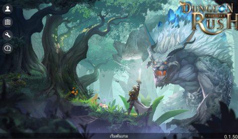 (รีวิวเกมมือถือ) Dungeon Rush: Rebirth เกม RPG โลกแฟนตาซี ในสไตล์ของ IDLE