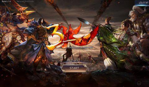 (รีวิวเกมมือถือ) GIGA Three Kingdoms สุดยอดเกมวางแผน 3 ก๊ก ฟิลลิ่งระดับสงครามใหญ่!