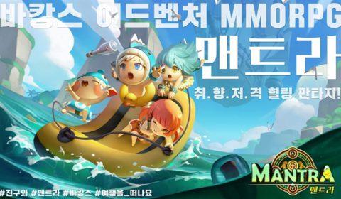(รีวิวเกมมือถือ) Mantra ขอต้อนรับสู่เกม Openworld ฉบับบ้องแบ๊ว!!