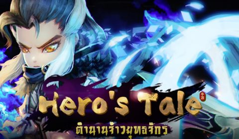 (รีวิวเกมมือถือ) Hero's Tale เกม MMO จอมยุทธิ์จีนสุดน่ารัก คุมได้ด้วยมือข้างเดียว!