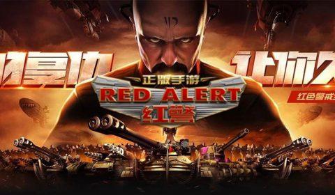 [รีวิวเกมมือถือ] คืนชีพตำนานแห่งเกมวางแผนยุค '90s  RED ALERT Online Mobile สู่เกมมือถือ