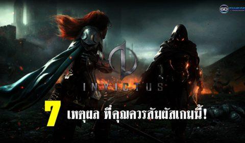 """7 เหตุผล ที่คุณควรสัมผัสสุดยอดเกมมือถือคนไทย """"INVICTUS"""""""