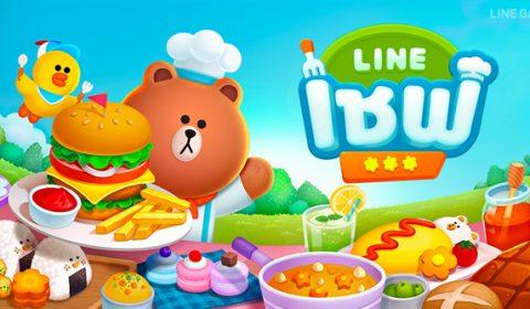 (รีวิวเกมมือถือ) LINE เชฟ มาทำอาหารกับบราวน์และผองเพื่อนกันเถอะ