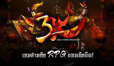 เตรียมยึดกันได้แล้ว! กับ GIGA Three Kingdoms เกมสามก๊กใหม่ เปิด OBT เต็มรูปแบบ 22 พฤษภาคมนี้