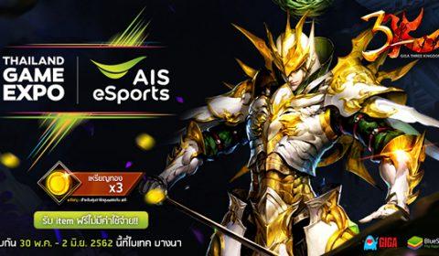พบกับ GIGA Three Kingdomsพร้อมรับเหรียญทอง x3 ลุ้นตัวละครแรร์ที่งาน Thailand Game Expo by AIS eSportsไบเทคบางนา!